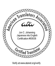 ATA certification seal